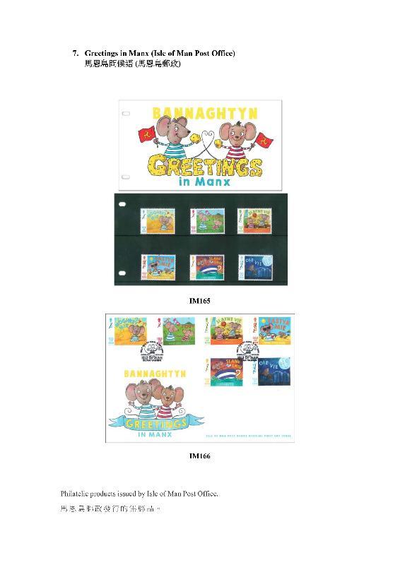 香港郵政今日(九月三日)公布發售內地、澳門和海外的集郵品。圖示馬恩島郵政發行的集郵品。