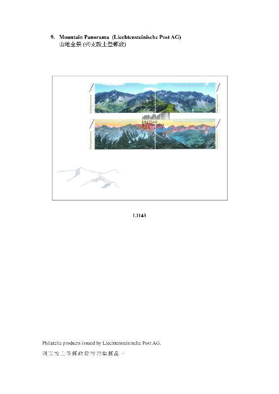 香港郵政今日(九月三日)公布發售內地、澳門和海外的集郵品。圖示列支敦士登郵政發行的集郵品。