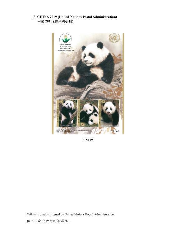 香港郵政今日(九月三日)公布發售內地、澳門和海外的集郵品。圖示聯合國郵政發行的集郵品。