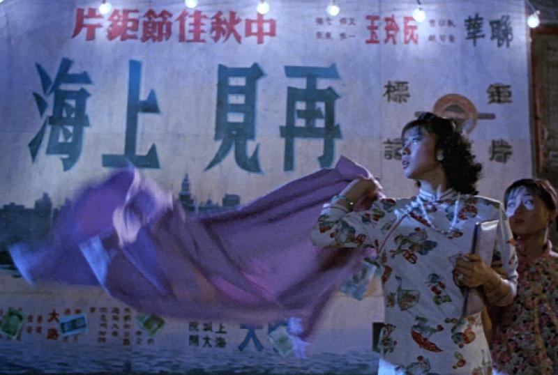 康樂及文化事務署香港電影資料館的「瑰寶情尋」系列將以「光影雙城」為題,於十月六日至二○二○年五月三日期間放映八套與上海有關的電影。圖示《上海之夜》(1984)劇照。