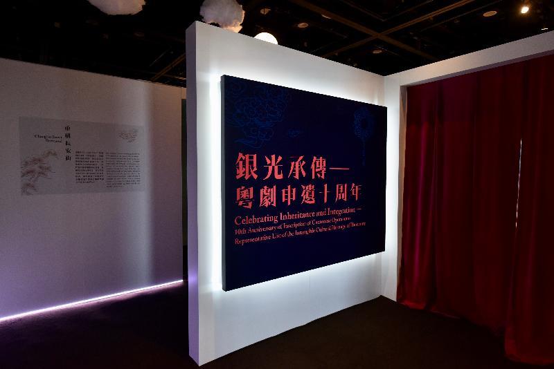 康樂及文化事務署香港電影資料館(資料館)今日(九月六日)至十二月一日,在資料館展覽廳舉辦「銀光承傳——粵劇申遺十周年」展覽,以粵劇電影為題,探討粵劇元素如何融入電影。