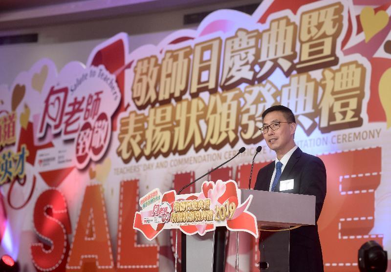 教育局局長楊潤雄今日(九月十日)在「向老師致敬2019——敬師日慶典暨表揚狀頒發典禮」致辭。