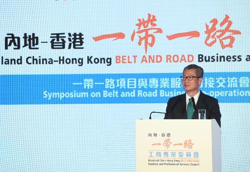 財政司司長陳茂波今日(九月十日)在一帶一路項目與專業服務對接交流會致辭,交流會由內地──香港一帶一路工商專業委員會舉辦。