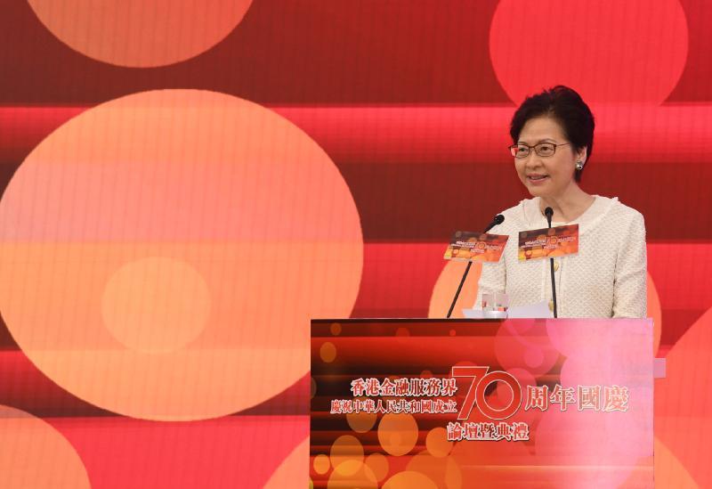 行政長官林鄭月娥今日(九月十日)在香港金融服務界慶祝中華人民共和國成立70周年國慶論壇暨典禮致辭。