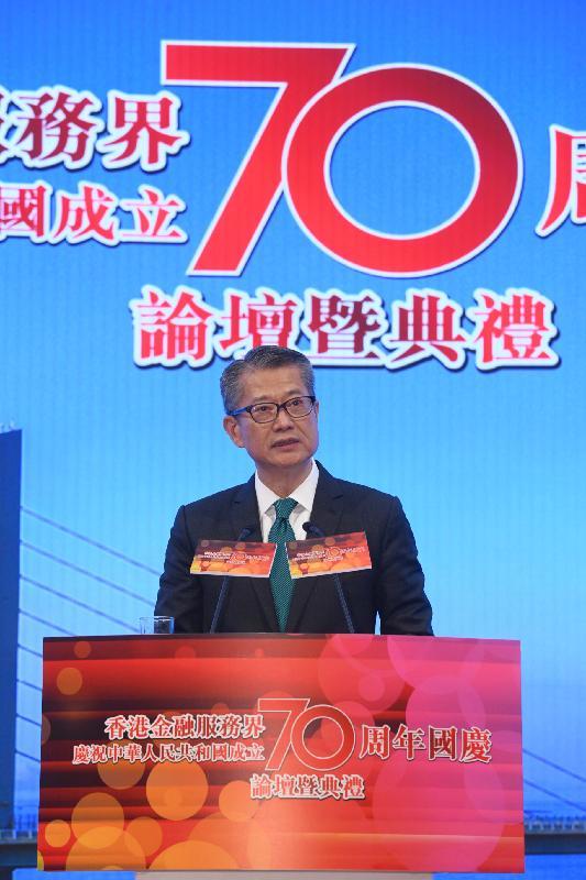 財政司司長陳茂波今日(九月十日)在香港金融服務界慶祝中華人民共和國成立70周年國慶論壇暨典禮致辭。