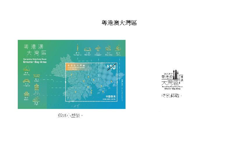 香港郵政今日(九月十二日)宣布,將於九月二十六日(星期四)發行一套以「粵港澳大灣區」為題的特別郵票小型張及相關集郵品。圖示郵票小型張和特別郵戳。