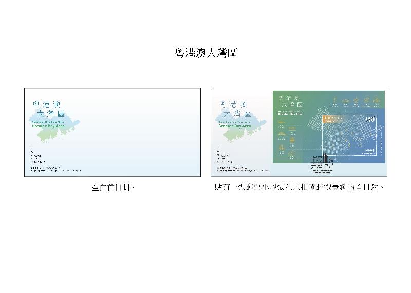 香港郵政今日(九月十二日)宣布,將於九月二十六日(星期四)發行一套以「粵港澳大灣區」為題的特別郵票小型張及相關集郵品。圖示空白首日封和貼有一張郵票小型張並以相關郵戳蓋銷的首日封。