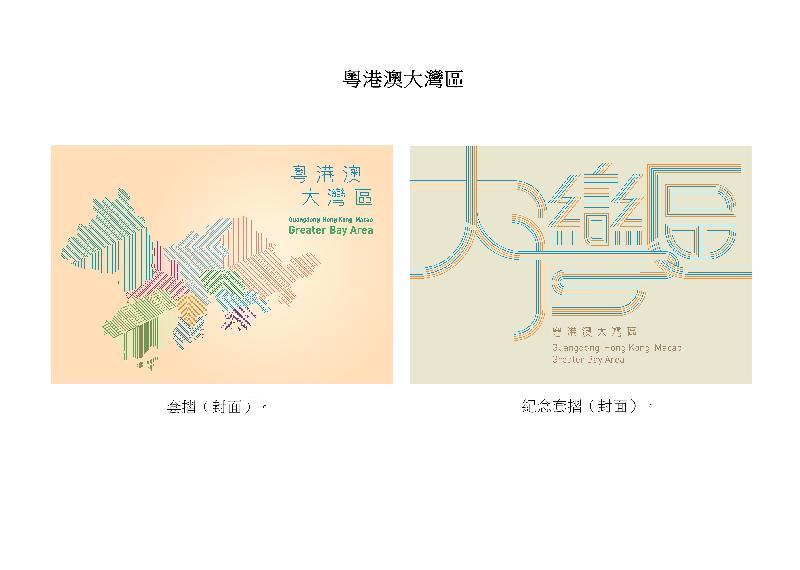 香港郵政今日(九月十二日)宣布,將於九月二十六日(星期四)發行一套以「粵港澳大灣區」為題的特別郵票小型張及相關集郵品。圖示套摺(封面)和紀念套摺(封面)。