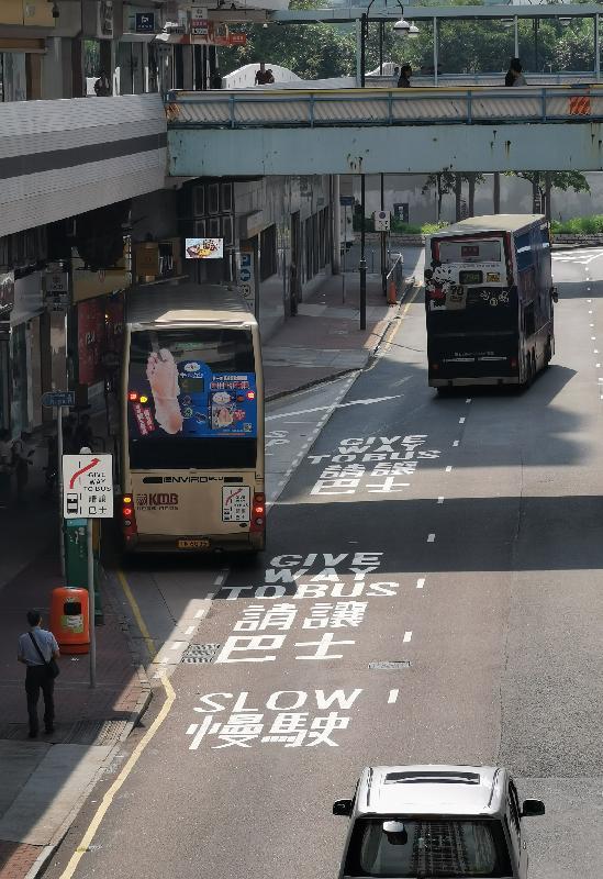 運輸署今日(九月十九日)推出巴士友善交通措施,鼓勵駕駛者讓巴士更容易地駛出巴士站至鄰近行車線,以促進更暢順的巴士服務。圖示在首個試行地點——沙田橫壆街好運中心外的巴士站——引入的「請讓巴士」交通標誌、「慢駛」和「請讓巴士」道路標記,以及專營巴士營辦商巴士車身背面貼上的「請讓巴士」標貼。