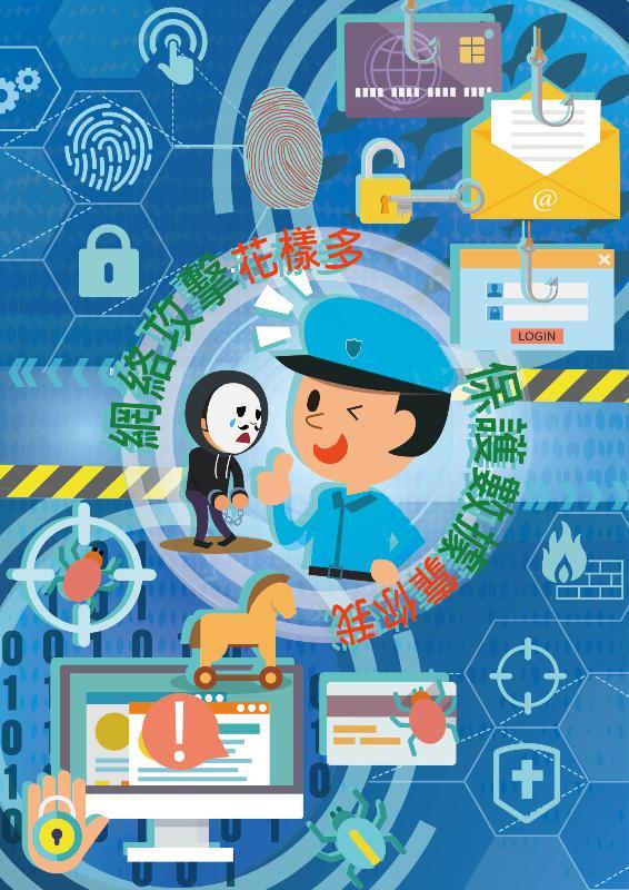 「網絡攻擊花樣多 保護數據靠你我」海報設計比賽頒獎典禮今日(九月二十日)舉行。圖為中學組冠軍作品。