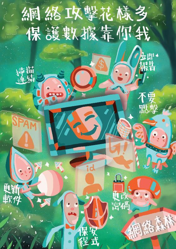 「網絡攻擊花樣多 保護數據靠你我」海報設計比賽頒獎典禮今日(九月二十日)舉行。圖為公開組冠軍作品。