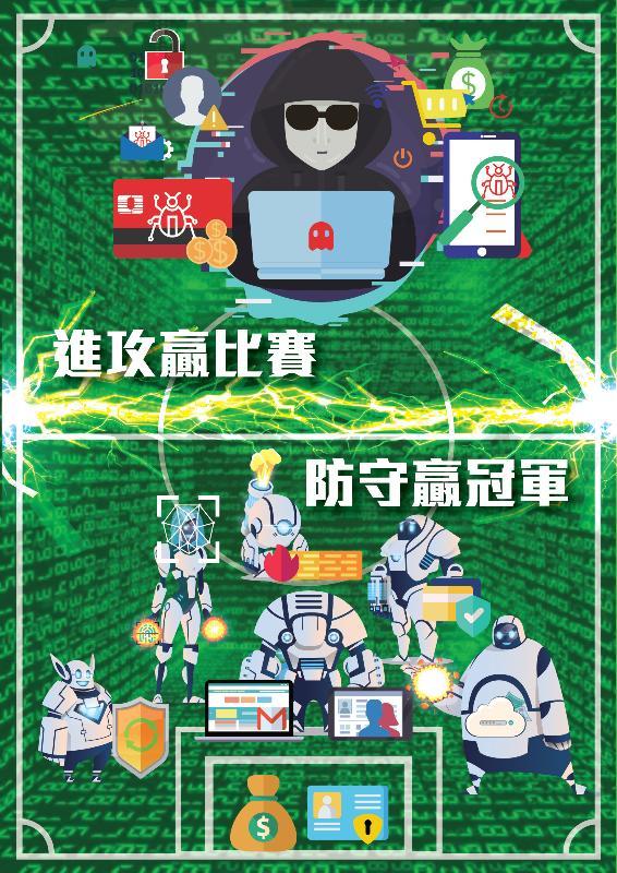 「網絡攻擊花樣多 保護數據靠你我」海報設計比賽頒獎典禮今日(九月二十日)舉行。圖為親子組冠軍作品。