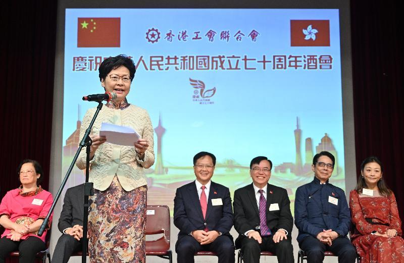 行政長官林鄭月娥今日(九月二十二日)中午在香港工會聯合會慶祝中華人民共和國成立七十周年酒會上致辭。