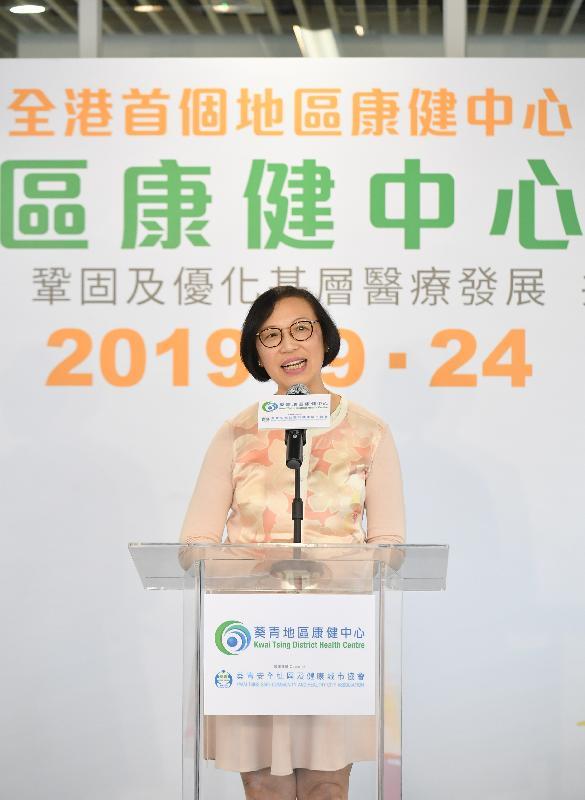 食物及衞生局局長陳肇始教授今日(九月二十四日)在葵青地區康健中心開幕禮致辭。