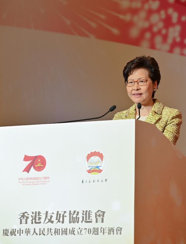 行政長官林鄭月娥今日(九月二十五日)在香港友好協進會慶祝中華人民共和國成立70周年酒會致辭。