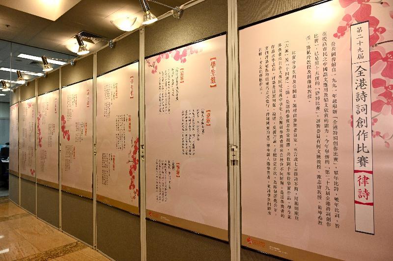 「第二十九屆全港詩詞創作比賽——律詩」頒獎典禮今日(九月二十六日)於香港中央圖書館舉行。獲獎作品由今日至十月二十七日於香港中央圖書館地下南門大堂展出,隨後會於多間公共圖書館巡迴展覽。