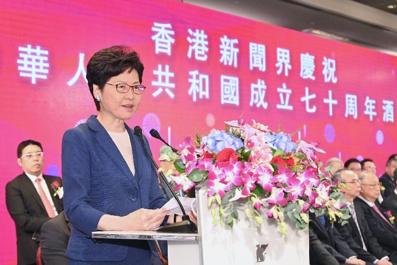 行政長官林鄭月娥今日(九月二十七日)在香港新聞界慶祝中華人民共和國成立七十周年酒會致辭。