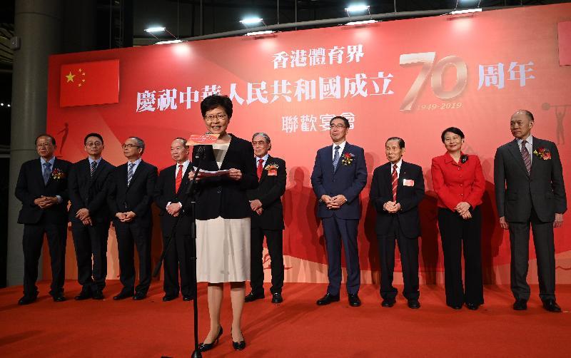 行政長官林鄭月娥(中)今日(十月四日)晚上在香港體育界慶祝中華人民共和國成立七十周年聯歡宴會致辭。