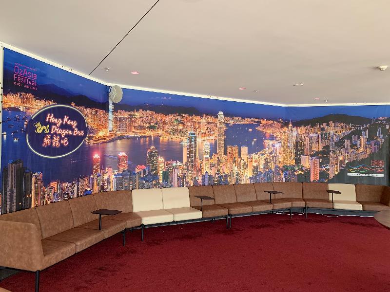 香港駐悉尼經濟貿易辦事處再度參與澳洲阿德萊德首屈一指的國際藝術節——澳亞藝術節,設有富香港特色的活動,包括融合香港品牌設計的香港飛龍吧。