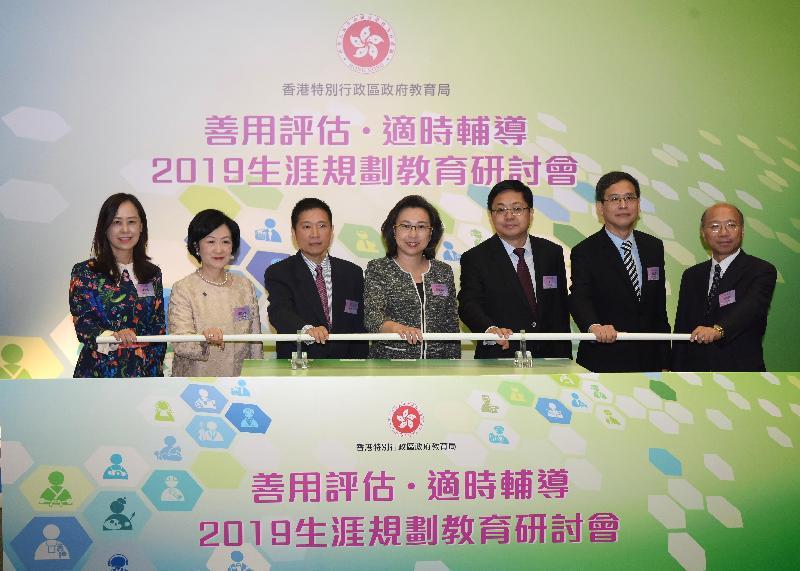教育局常任秘書長楊何蓓茵(中)與其他主禮嘉賓今日(十一月一日)在教育局主辦的「善用評估‧適時輔導-2019生涯規劃教育研討會」開幕禮合照。