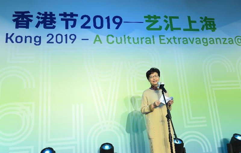行政長官林鄭月娥今日(十一月一日)在上海交響樂團音樂廳出席「香港節2019 --藝匯上海」開幕禮,並在典禮致辭。