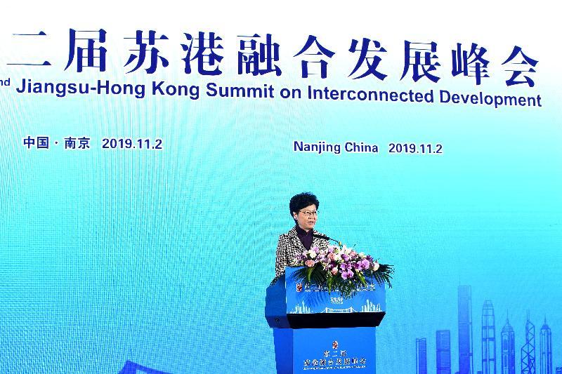 行政長官林鄭月娥今日(十一月二日)在南京出席第二屆蘇港融合發展峰會,並在會上發言。