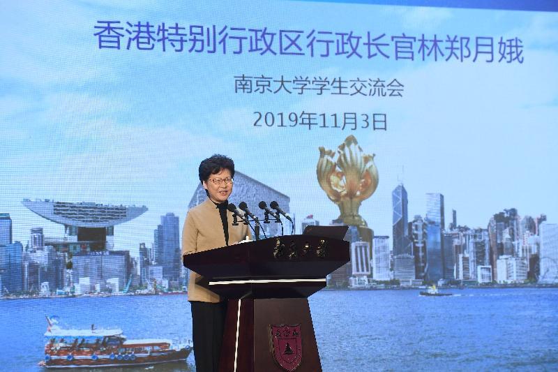 行政長官林鄭月娥今日(十一月三日)到訪南京大學與學生對談。