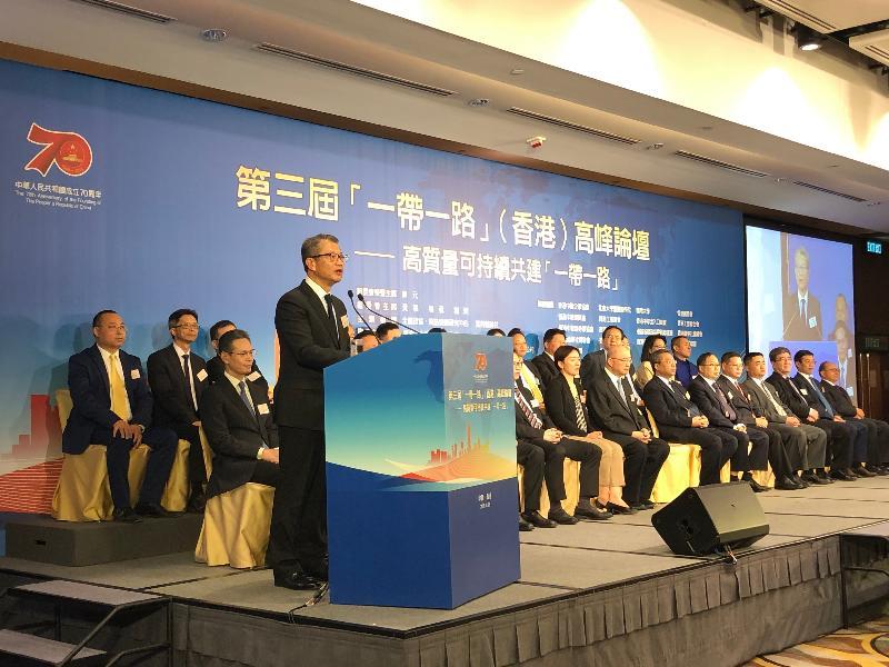 財政司司長陳茂波今日(十一月五日)在慶祝中華人民共和國成立七十周年暨第三屆「一帶一路」(香港)高峰論壇致辭。