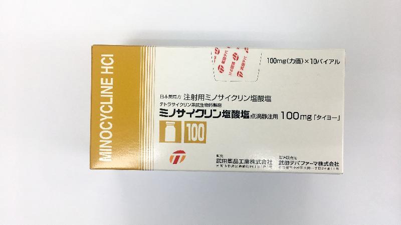 衞生署今日(十一月十五日)同意兩間持牌藥物批發商四季國際有限公司及宏通藥業有限公司,因潛在品質問題從市面回收一個批次(批次編號:ES0057)的鹽酸米諾環素100毫克注射用劑Taiyo產品。