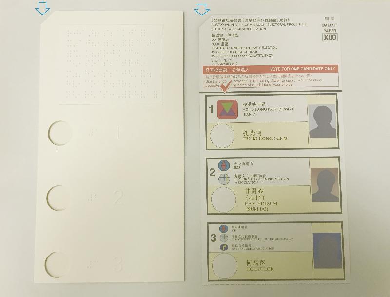 選舉事務處今日(十一月十八日)就網上有關選票設計的傳聞作澄清。圖示模擬選票的正面及點字模版。選票正面的左上角都有一個切角(藍色標示),方便視障選民識別選票,是否正確地放入點字模版以供他們自行填畫。