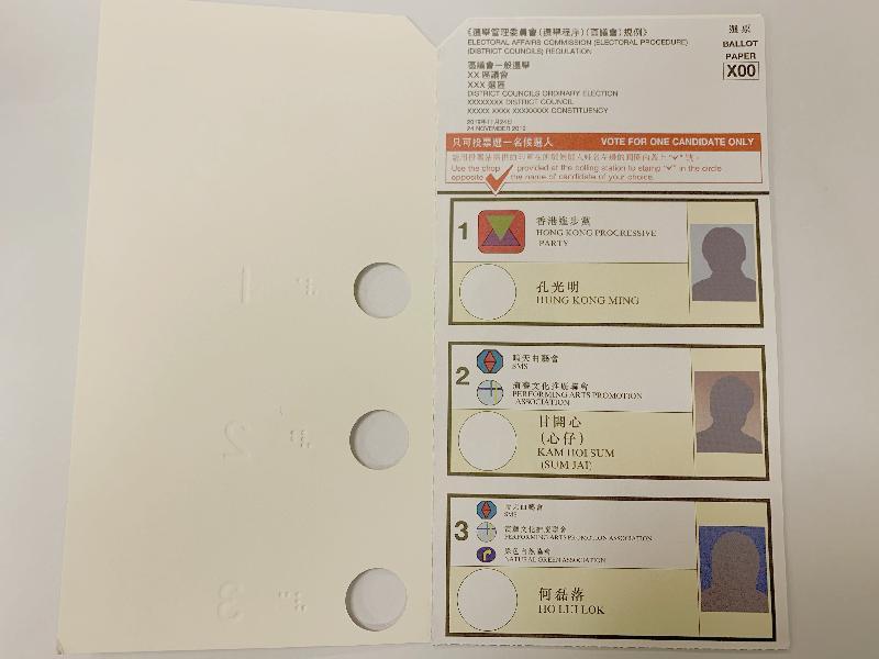 選舉事務處今日(十一月十八日)就網上有關選票設計的傳聞作澄清。圖示模擬選票的正面及點字模版。模擬選票上候選人姓名旁邊的圓圈與點字模版上的圓孔對稱。