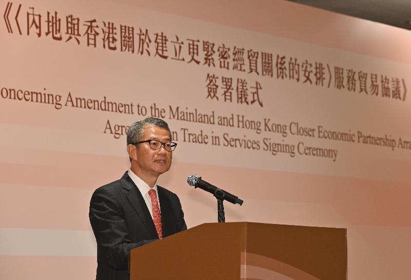 財政司司長陳茂波今日(十一月二十一日)在關於修訂《〈內地與香港關於建立更緊密經貿關係的安排〉服務貿易協議》的協議簽署儀式致辭。