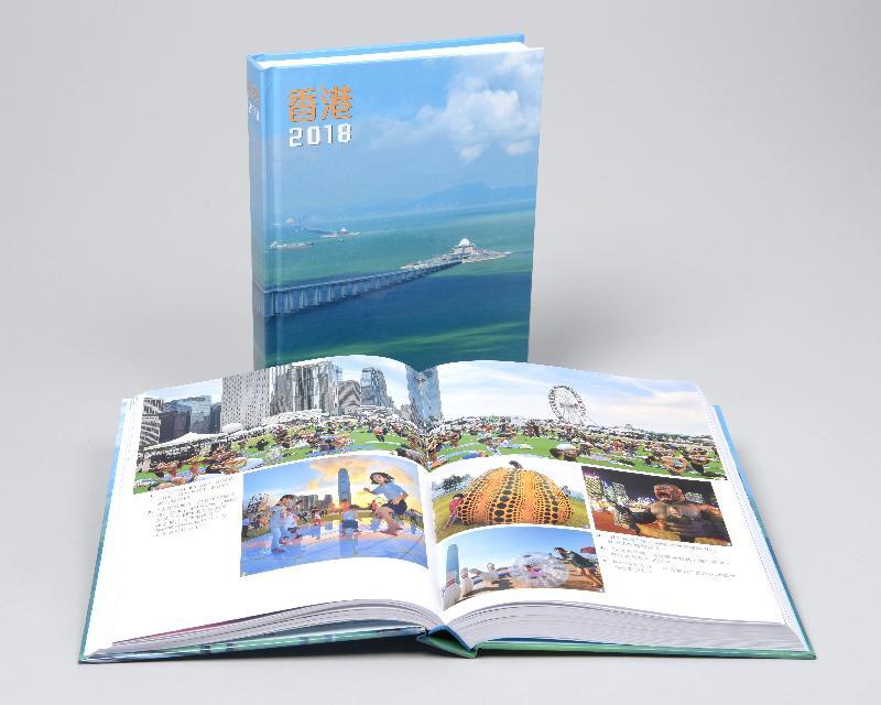 香港特區政府最新一期年報《香港2018》今日(十一月二十五日)起發售。年報封面是全長55公里的港珠澳大橋全景圖片。書內12輯圖片集共有逾120幀彩色照片,展現香港時人時事和風貌。