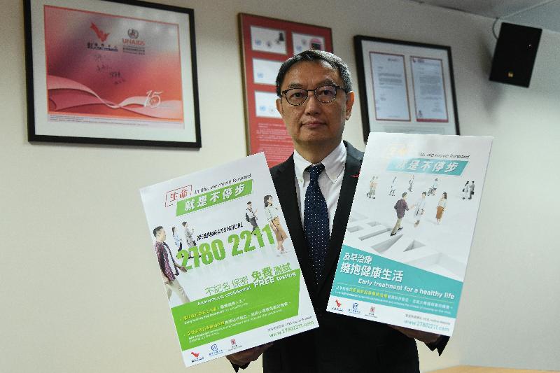 衞生防護中心顧問醫生(特別預防計劃)陳志偉醫生今日(十一月二十六日)舉行記者會,匯報香港最新的愛滋病情況。衞生署在今年世界愛滋病日(十二月一日)會推出新一輯電視宣傳短片及電台宣傳聲帶,介紹抗愛滋病病毒藥物治療,以提高市民對愛滋病的關注。