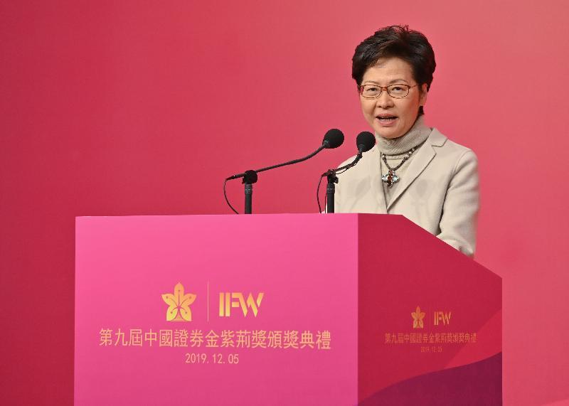 行政長官林鄭月娥今日(十二月五日)在第九屆中國證券金紫荊獎頒獎典禮致辭。