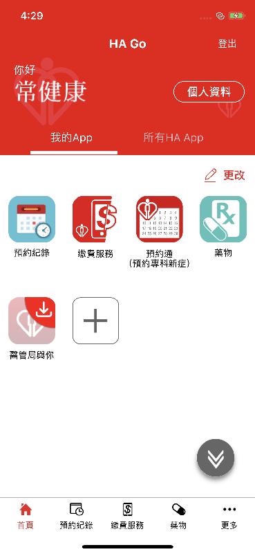 醫管局今日(十二月十二日)推出流動應用程式「HA Go」。