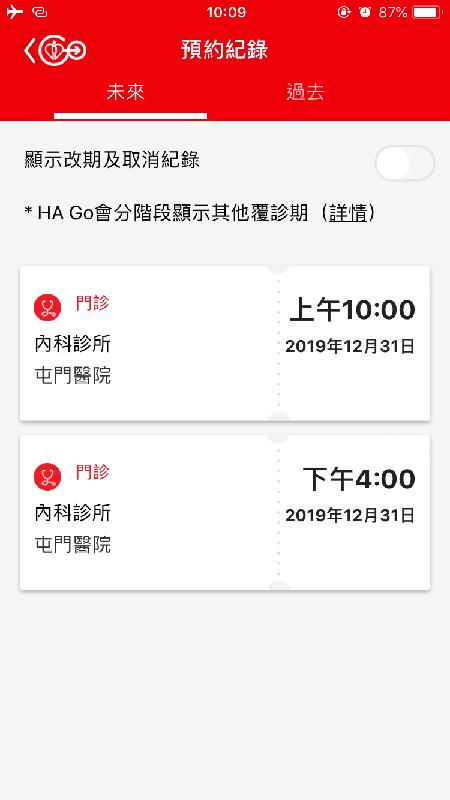 醫管局今日(十二月十二日)推出流動應用程式「HA Go」。病人可透過「HA Go」隨時查詢覆診日程。