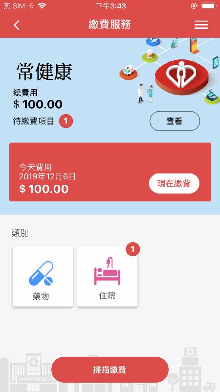 醫管局今日(十二月十二日)推出流動應用程式「HA Go」。病人可透過「HA Go」繳付賬單及標準藥費。