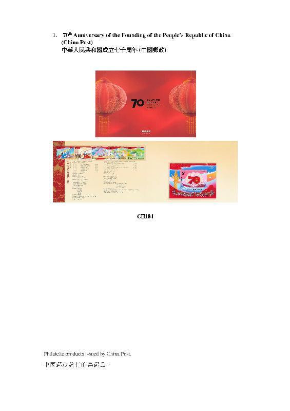 香港郵政今日(十二月十七日)公布,由內地、澳門、澳洲、馬恩島、新西蘭、英國和新加坡郵政機關發行的精選集郵品,十二月十九日起於38間集郵局有售。圖示中國郵政發行的集郵品。