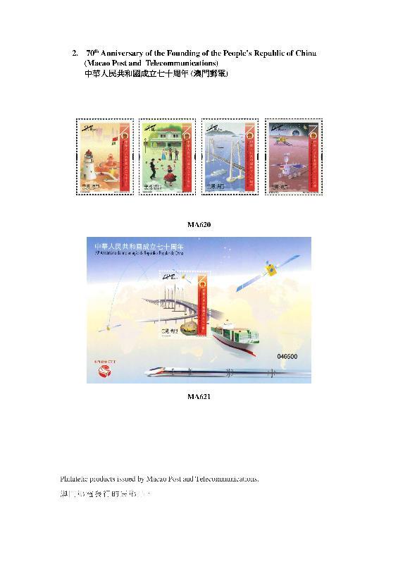 香港郵政今日(十二月十七日)公布,由內地、澳門、澳洲、馬恩島、新西蘭、英國和新加坡郵政機關發行的精選集郵品,十二月十九日起於38間集郵局有售。圖示澳門郵電發行的集郵品。