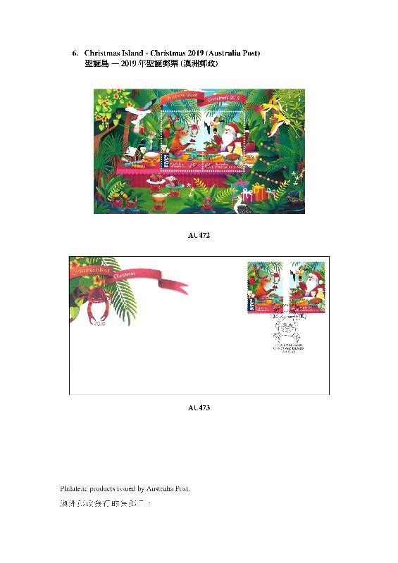 香港郵政今日(十二月十七日)公布,由內地、澳門、澳洲、馬恩島、新西蘭、英國和新加坡郵政機關發行的精選集郵品,十二月十九日起於38間集郵局有售。圖示澳洲郵政發行的集郵品。