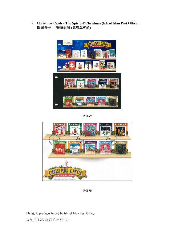 香港郵政今日(十二月十七日)公布,由內地、澳門、澳洲、馬恩島、新西蘭、英國和新加坡郵政機關發行的精選集郵品,十二月十九日起於38間集郵局有售。圖示馬恩島郵政發行的集郵品。