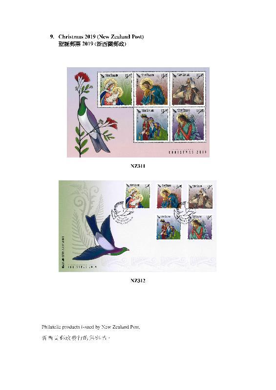 香港郵政今日(十二月十七日)公布,由內地、澳門、澳洲、馬恩島、新西蘭、英國和新加坡郵政機關發行的精選集郵品,十二月十九日起於38間集郵局有售。圖示新西蘭郵政發行的集郵品。