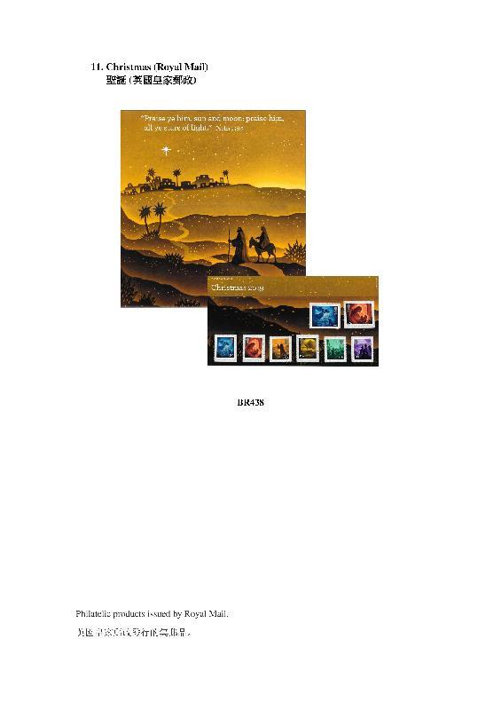 香港郵政今日(十二月十七日)公布,由內地、澳門、澳洲、馬恩島、新西蘭、英國和新加坡郵政機關發行的精選集郵品,十二月十九日起於38間集郵局有售。圖示英國皇家郵政發行的集郵品。