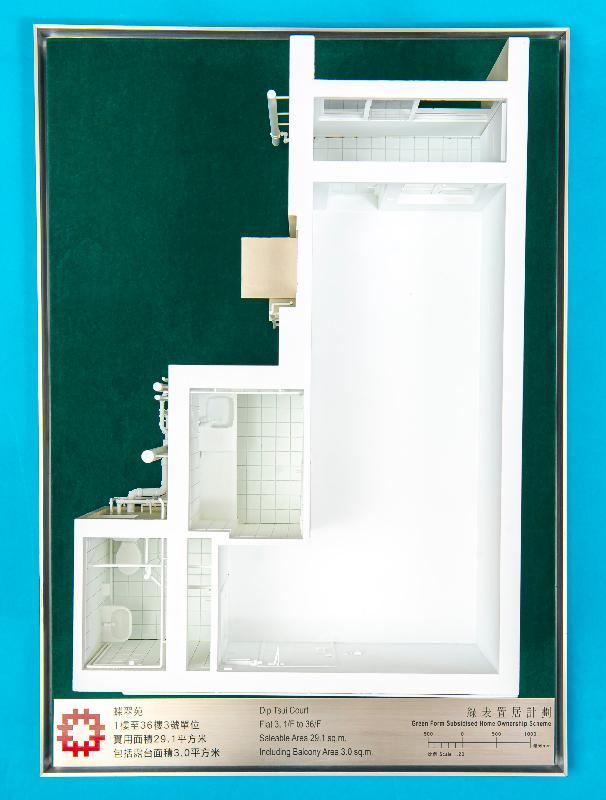 「出售綠表置居計劃單位2019」十二月二十七日開始接受購買申請。圖示該計劃的一個發展項目蝶翠苑1樓至36樓3號單位模型。
