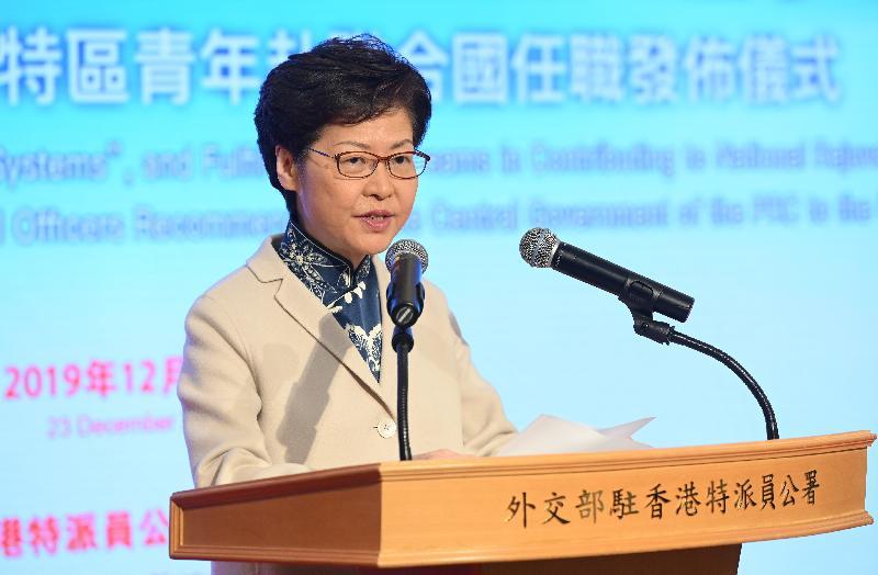 行政長官林鄭月娥今日(十二月二十三日)出席首批由國家推送的香港特區青年赴聯合國任職發佈儀式,並在儀式致辭。
