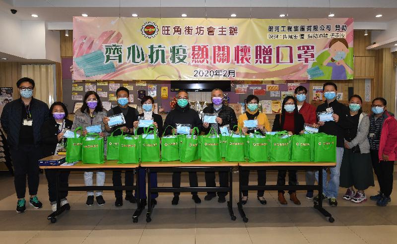 民政事務局局長劉江華(左六)今日(二月十七日)到訪居於旺角的市民,為他們送上包括口罩的抗疫用品。