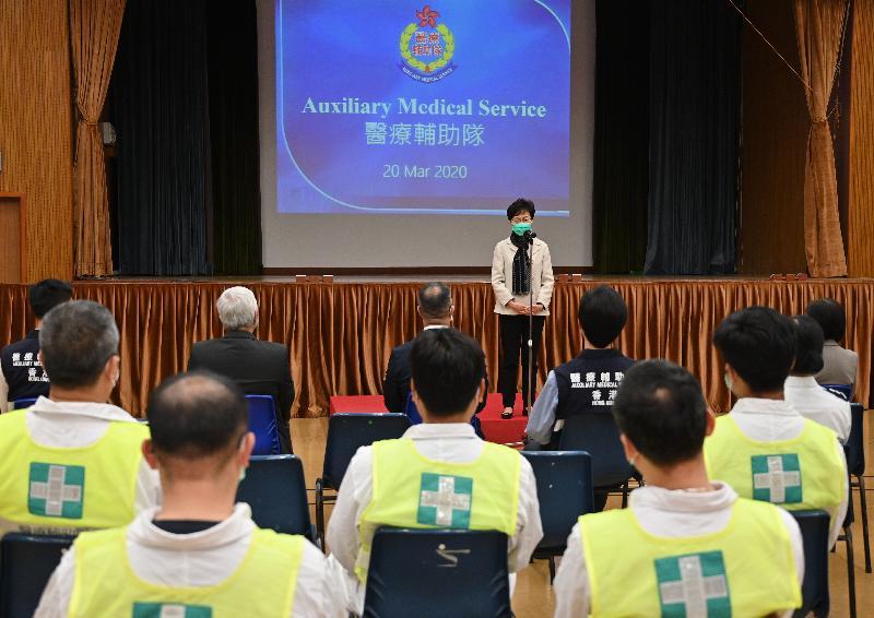 行政長官林鄭月娥今日(三月二十日)到訪位於何文田的醫療輔助隊總部,了解醫療輔助隊在抗疫期間的工作。圖示林鄭月娥(中)為醫療輔助隊人員打氣。