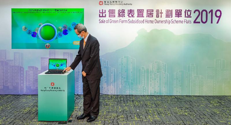 香港房屋委員會資助房屋小組委員會主席黃遠輝今日(四月六日)主持「出售綠表置居計劃單位2019」的電腦攪珠儀式,以決定申請者按其申請編號最後兩個數字而訂出的先後次序。