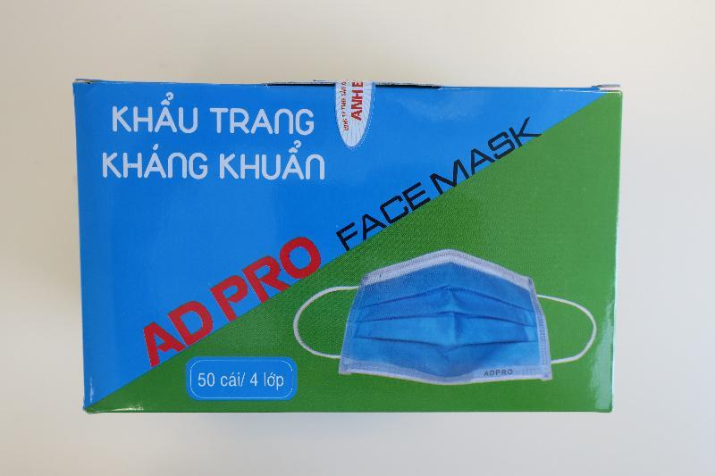香港海關今日(四月十七日)呼籲市民馬上停用四款外科口罩。測試結果顯示,該四款口罩的含菌量超出標準上限,商戶如有出售,亦應立即下架。圖示其中一款涉案外科口罩。